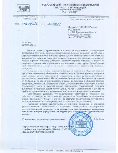 Письмо ВНИИС 2017 -1-001