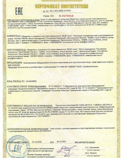 Сертификат ШЖ 25-10-2016